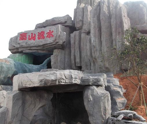 塑石假山定制